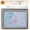 【満席と次回の募集】大阪駅直結!ルクアイーレ開催「手形アート」の画像