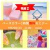 【残席2】9/25(土)バースカラー1時間無料セミナーの画像