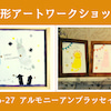 【募集中】10/26・27大阪結婚式場で優雅に♡0歳からの手形アートの画像