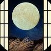 【満月&中秋の名月】8年ぶりに重なる日