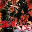 「ゴジラ対ヘドラ(4Kデジタルリマスター版)」 サイケな冒険精神に満ちた、王道社会派怪獣映画
