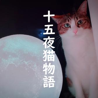 月夜の猫物語とお月見ごはん