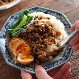 画像 手軽に本場の味を楽しめる!台湾料理のおすすめレシピ の記事より 1つ目