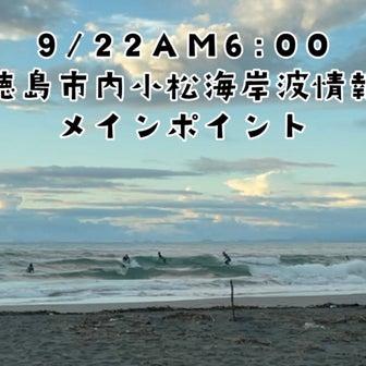 9/22AM6:00徳島市内小松海岸サーフィン波情報 メイン