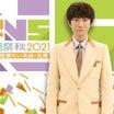 10.6『FNS歌謡祭秋』嵐の映像あり/今日よんチャンTV『嵐も買うチョコサンド』