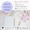 【福岡マヤ暦】KIN22「傾聴の姿勢を貫こう」白い魔法使いの9日目の画像