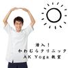 潜 入 !か わ む ら ク リ ニ ッ ク A K   Y o g a  教 室の画像