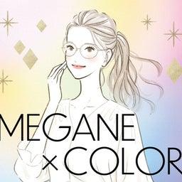 画像 眼鏡市場様「MEGANE×COLOR」WEBキービジュアル の記事より 1つ目