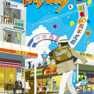舞台「My Way」大阪公演 閉幕。の画像