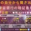 最終日は無料コンサル付き‼️みんなで宇宙銀行の暗証番号をゲットしよう〜❗️の画像