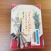 『マナーはいらない 小説の書き方講座』三浦しをん著を読む。