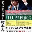 お笑い芸人ウーマン村本さん 26 (10月2日(土)京都青商会主催 独演会)