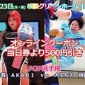 女子プロレスマガジン-Joshi Puroresu magazine-