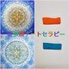 明るい未来に向かう!曼荼羅アートセラピー☆オンラインレッスンの画像