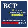 BCPの取り組み【特定感染症訓練】の画像