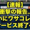【速報】衝撃の報告…ついにワサコレがサービス終了へ【ワサコレS】