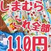 ♡しまむら30点爆買いレポ①〜100円!子供服編〜コロナワクチンで38度〜( ;∀;)