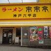 またまた【来来亭 神戸六甲店】(北区谷上)……。