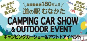 道の駅むなかたキャンピングカーショー&アウトドアイベント