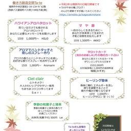 画像 10/3(日)11時~17時、癒し体験イベント「かがやきの種」に出ます☆ の記事より 2つ目