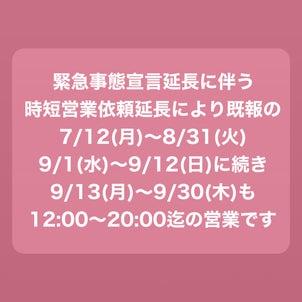 9/13(月)〜9/30(木)も12:00~20:00迄の営業ですの画像