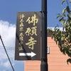 北九州市門司区は佛願寺で屋上防水工事の画像