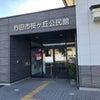 10月24日(日)行田で官足法セミナー開催します。の画像