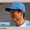 【今日の1枚】ベースボールマガジン社 1992年発行 BBM No.2 郭泰源