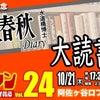 2021年9月22日江口寿史先生『アサヤン』出演取り付けるの画像