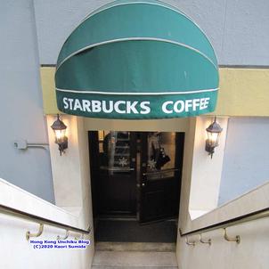 みんなが大好きな中環のコンセプトスタバ、閉店するってよ!!の画像