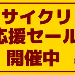 画像 秋と言えば、、、サイクリング!!応援セール開催中!! の記事より 1つ目