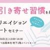 サンクチュアリ出版トークイベント♡募集開始日のお知らせ!の画像