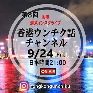 【お知らせ】9月24日(金)香港ウンチク話週末インスタライブの画像