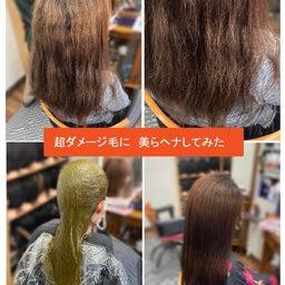 画像 #唯一無二の #髪質改善  #切れ毛 #水膨潤 #くせ毛 #美らヘナ #前方後円墳塗り  の記事より 1つ目