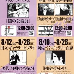 画像 「Punk!No Tokyo! No Japan! No wave!」展(阿佐ヶ谷・白線) の記事より 3つ目