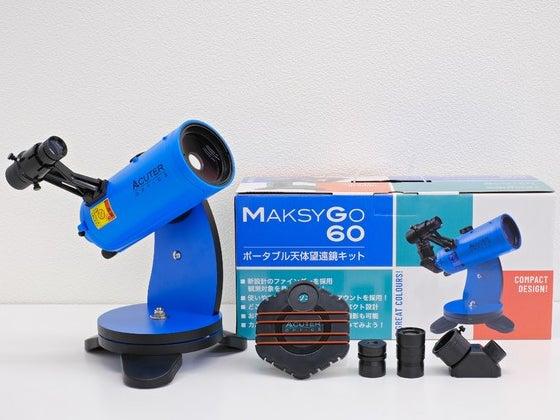 MAKSY GO 60 (マクシー・ゴー・60) 天体望遠鏡