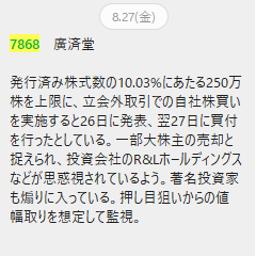画像 ★LINE@★[7868]廣済堂【+104%】[4475]HENNGE【+118%】他上昇 の記事より 3つ目