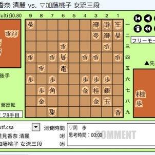 清麗戦五番勝負第1局~加藤桃子女流三段vs里見加奈清麗の画像