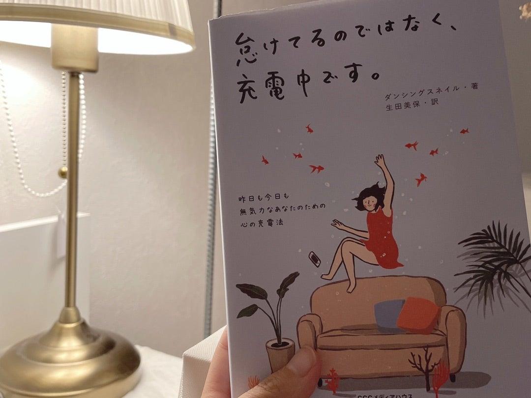 韓国エッセイ『怠けてるのではなく、充電中です』から学ぶ、自分らしさを忘れないこと。の記事より