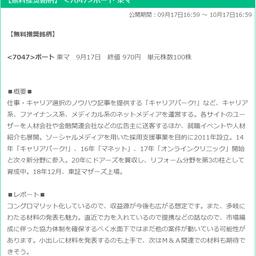 画像 ★106万円の収益★カラダノート【+29%】Mipox【+69%】恵和【2.6倍】他多数 の記事より 21つ目