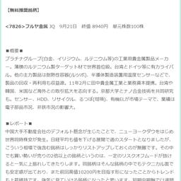画像 ★106万円の収益★カラダノート【+29%】Mipox【+69%】恵和【2.6倍】他多数 の記事より 18つ目
