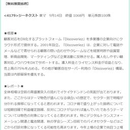 画像 ★106万円の収益★カラダノート【+29%】Mipox【+69%】恵和【2.6倍】他多数 の記事より 22つ目