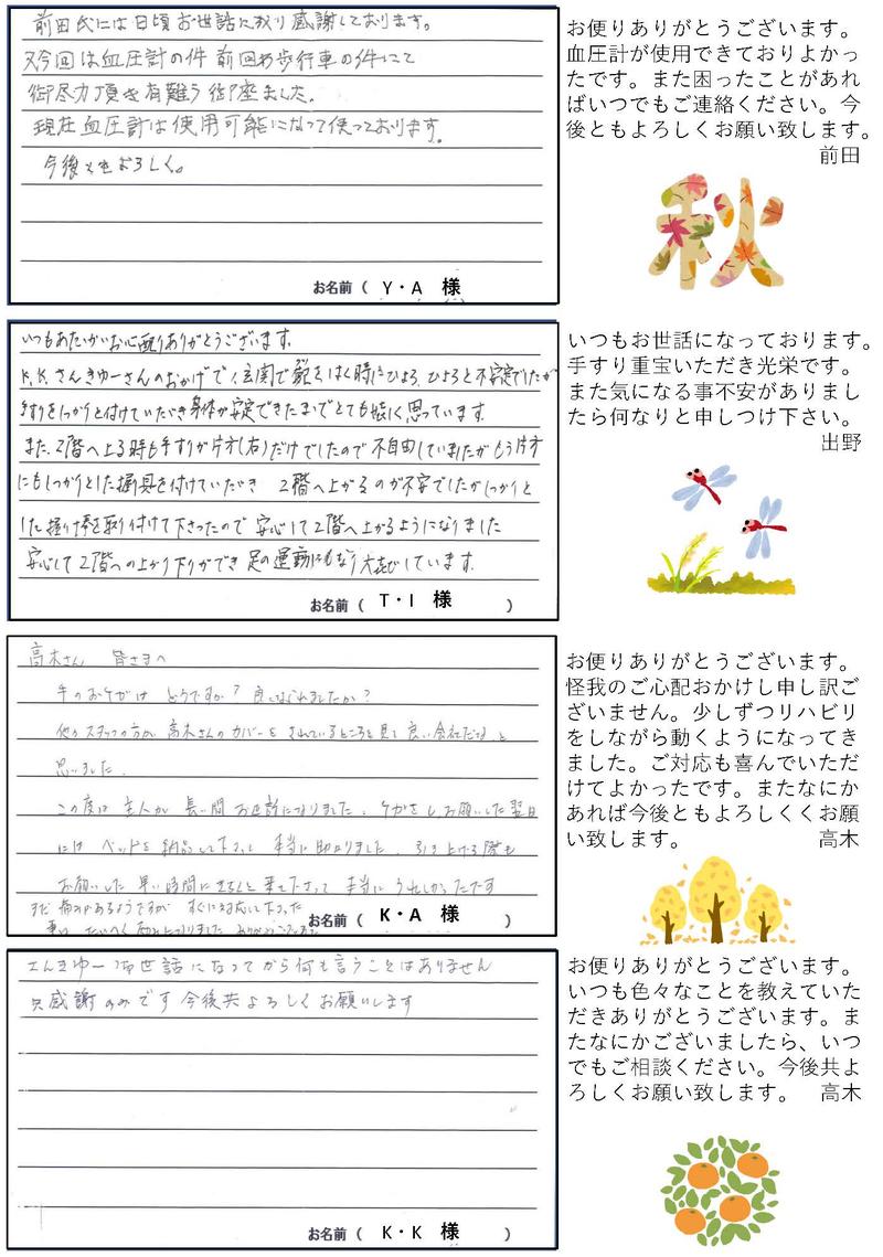 さんきゅー皆様からのお便り2021年9月号