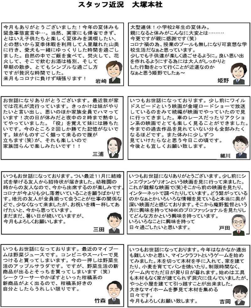 さんきゅースタッフ近況大塚本社01_2021年9月号