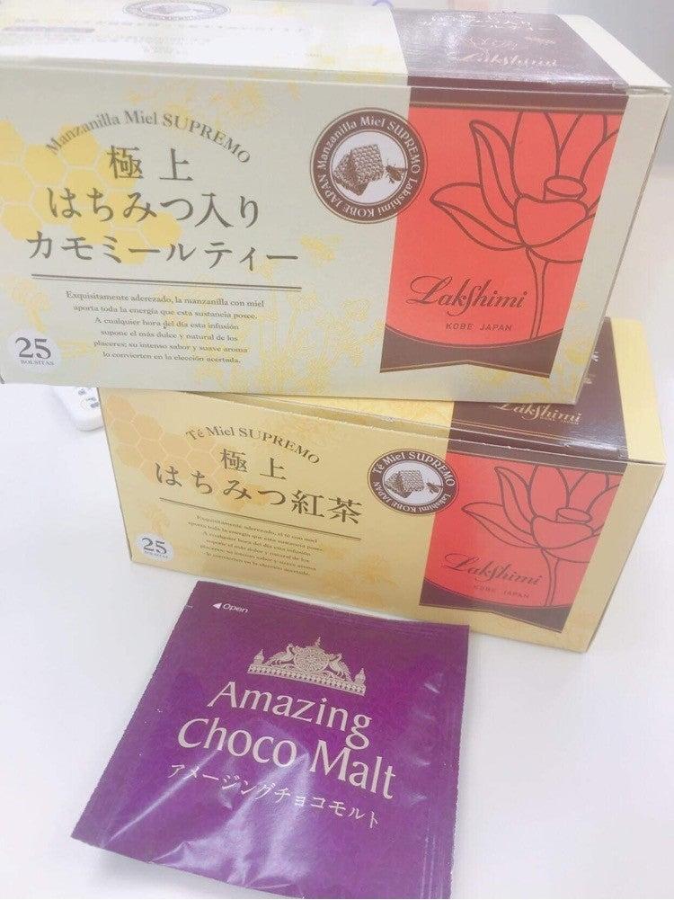 さんきゅーメールレター2021年9月号:極上はちみつティー!!