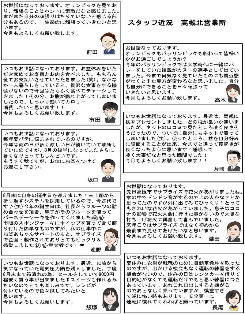 さんきゅースタッフ近況高槻北営業所2021年9月号