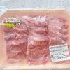 【山形県産】米の娘ぶたモモを使って焼き肉の画像