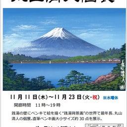 画像 告知「銭湯絵師 丸山清人個展2021」(随時更新) の記事より