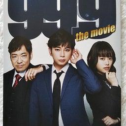 画像 99.9 -刑事専門弁護士- THE MOVIE ムビチケゲット|オリジナルポスターカレンダー付 の記事より 2つ目