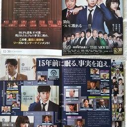 画像 99.9 -刑事専門弁護士- THE MOVIE ムビチケゲット|オリジナルポスターカレンダー付 の記事より 4つ目